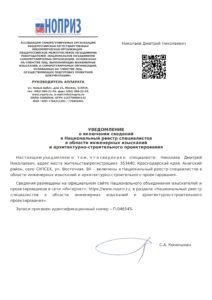Николаев Д.Н. НРС