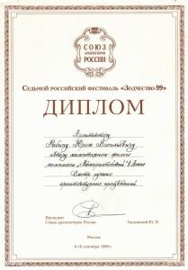 1999 Р_1