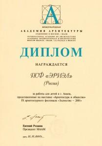 2001 МААМ_1