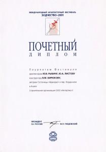 2001 ПД_1
