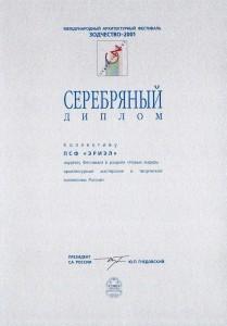 2001 СД_1