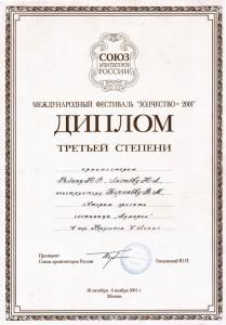 2001 3 ст_1