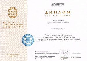 2004 Ростов_1