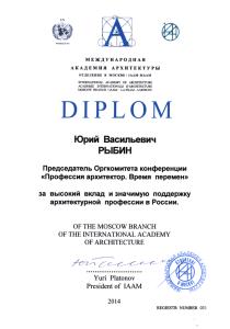 2014 Диплом МААМ