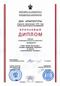 27.02.15 Архитектурные конкурсы Бронзовый Диплом