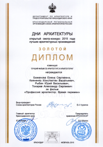 27.02.15 Профессия архитектор. Золотой Диплом
