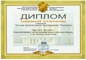3.04.15 Ростов Диплом 1-й степени