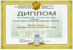 3.04.15 Ростов Диплом 2-й степени