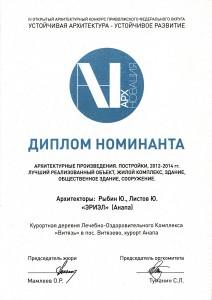 2015 АРХНОВАЦИЯ1