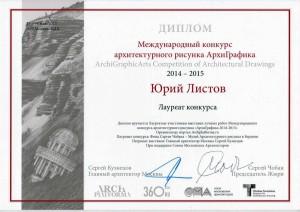 2015 Диплом Архиграфика Листов1