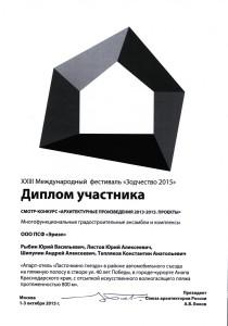2015 Диплом Зодчество 20151