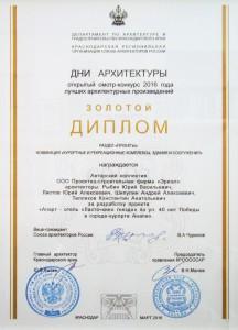 2016 Золотой Диплом Проекты