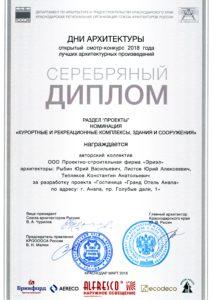 2018 Серебряный Диплом Проекты