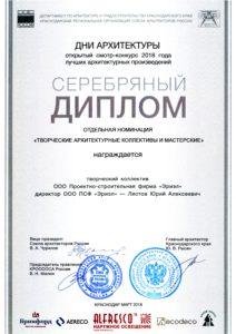 2018 Серебряный Диплом Творческие коллективы